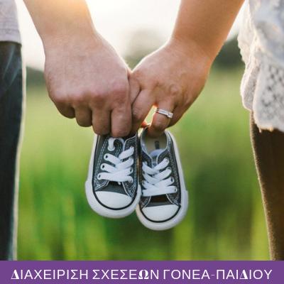 διαχείριση σχέσεων γονέα - παιδιού - ευη χατζηγιάννη