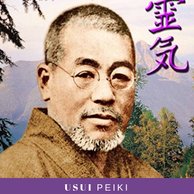 Ushui Ρέικι -Εύη Χατζηγιάννη