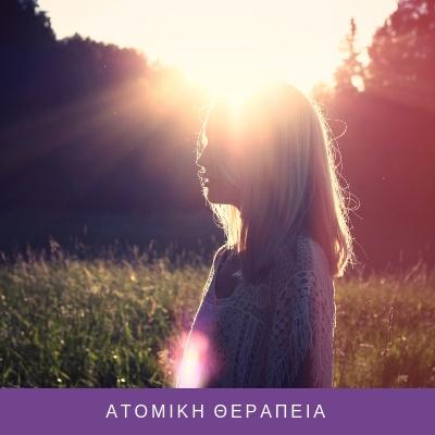 ΑΤΟΜΙΚΗ-ΘΕΡΑΠΕΙΑ-ψυχοθεραπεία